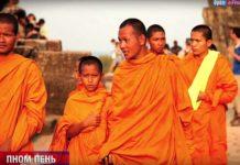 1 сезон Орла и Решки - Пном-Пень (Камбоджа)