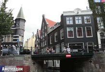 Орел и Решка 2 сезон - Амстердам (Нидерланды)