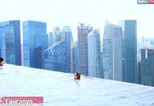 3 сезон Орла и Решки - Сингапур