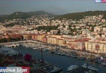 Лазурный берег (Франция) - 4 сезон Орла и Решки