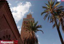 4 сезон Орел и Решка - Марракеш (Марокко)