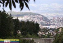5 сезон Орла и Решки - Кито (Эквадор)