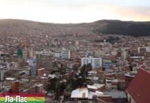 Орел и Решка - Ла-Пас (Боливия)