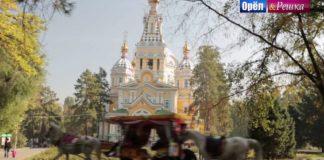 Орел и Решка - Алматы (Казахстан)
