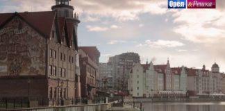 Орел и Решка: Назад в СССР - Калининград