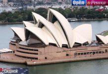 Орел и Решка: На краю света - Сидней (Австралия)