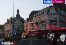 Нормандия (Франция) - Орел и Решка