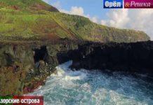 9 сезон Орла и Решки - Азорские острова (Португалия)