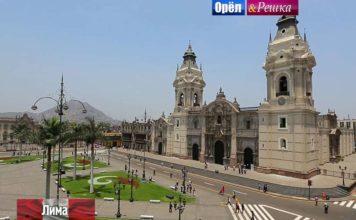 Орел и Решка - Лима (Перу)