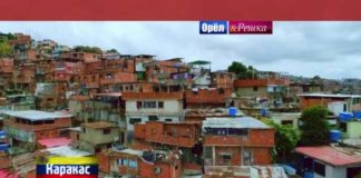 Орел и Решка - Каракас смотреть онлайн