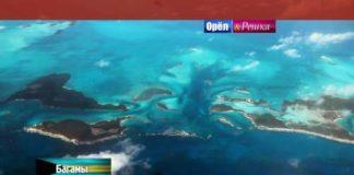 Орел и Решка. Райи и Ад - Багамы смотреть онлайн