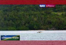 Орел и Решка: Рай и Ад - Соломоновы острова смотреть онлайн