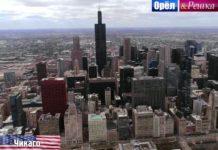 14 сезон Орла и Решки: Перезагрузка - Чикаго (США)