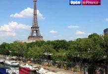 Орел и Решка: Перезагрузка - Париж (Франция)