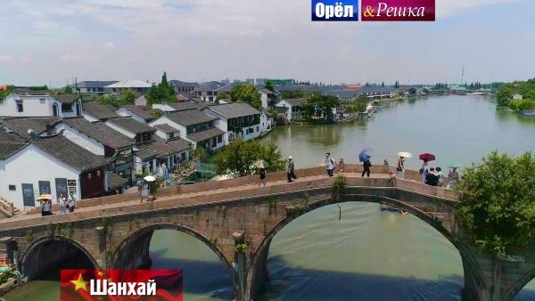 Орел и Решка: Перезагрузка - Шанхай (Китай)