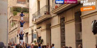 Орел и Решка - Барселона (Испания) - Перезагрузка