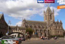 Орел и Решка: Перезагрузка - Дублин (Ирландия)