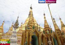 Орел и Решка: Рай и Ад 2 - Янгон (Мьянма)