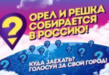 Орел и Решка вернется в Россию