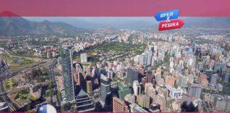 Орел и Решка: Америка - Сантьяго / Чили (16 сезон)