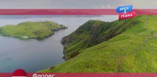 Орел и Решка: Морской сезон - Флорес / Индонезия