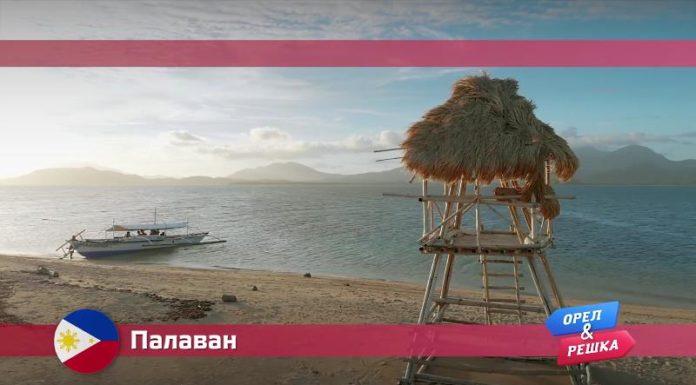 Орел и Решка: Морской сезон - Палаван / Филиппины