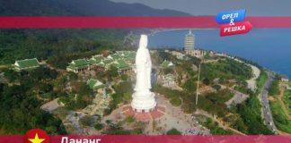 Орел и Решка: Морской сезон - Дананг / Вьетнам