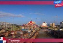 Орел и Решка: Морской сезон - Панама