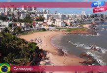 Орел и Решка: Морской сезон - Салвадор / Бразилия