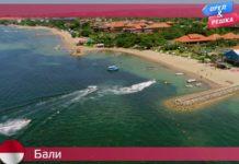 Орел и Решка: Морской сезон - Бали