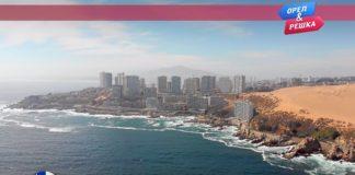 Орел и Решка: Морской сезон - Винья-дель-Мар / Чили