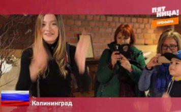 Орел и Решка: Россия - Калининград 03.07.2018