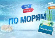 Орел и Решка: Морской сезон - Неизданное (17 сезон)