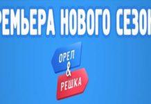 """Объявлена дата начала новых сезонов """"Орел и Решка"""""""