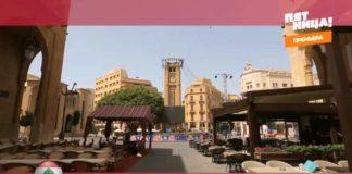 Орел и Решка: Перезагрузка 3 - Бейрут / Ливан (19 сезон 3 выпуск)