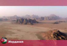 Орел и Решка: Перезагрузка 3 - Иордания (19 сезон 1 выпуск)