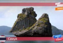 Орел и Решка: По морям - Самуй (Таиланд) (17 сезон 24 выпуск)