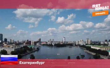 Орел и Решка: Россия - Екатеринбург (18 серия)