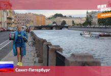 Орел и Решка: Россия - Санкт-Петербург 04.09.2018 (16 выпуск)