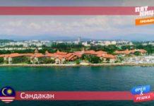 Орел и Решка: По морям 2 - Борнео