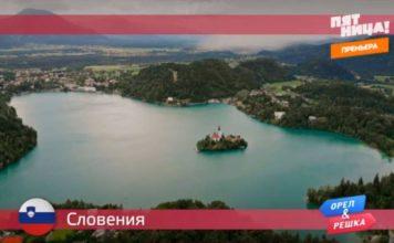 Орел и Решка: По морям 2 - Словения