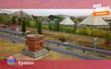Орел и Решка: Перезагрузка 3 - Ереван / Армения