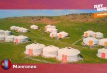 Орел и Решка: Перезагрузка 3 - Монголия (19 сезон 11 серия)