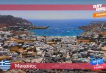 Орел и Решка: По морям 2 - Миконос / Греция (18 сезон 11 серия)