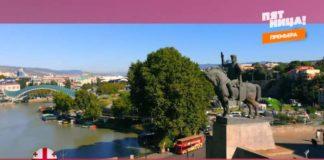 Орел и Решка: Перезагрузка 3 - Тбилиси / Грузия