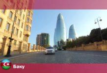 Орел и Решка: Перезагрузка 3 - Баку / Азербайджан (19 сезон 14 серия)