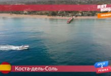Орел и Решка: По морям 2 - Коста-Дель-Соль / Испания (18 сезон 13 серия)