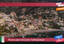 Орел и Решка: По морям 2 - Амальфитанское побережье / Италия (18 сезон 15 серия)