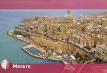 Орел и Решка: Перезагрузка 3 - Мальта (19 сезон 17 серия)