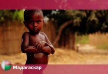 Орел и Решка: Перезагрузка 3 - Мадагаскар 19 сезон 18 серия